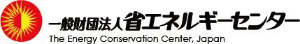 一般財団法人省エネルギーセンター