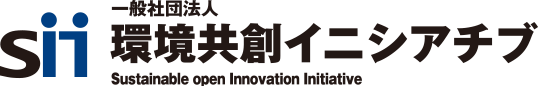 SII 一般社団法人 環境共創イニシアチブ Sustainable open Innovation Initiative